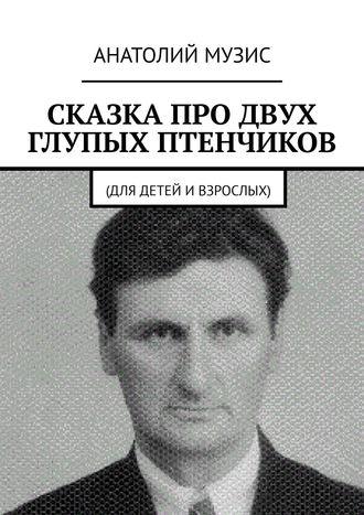 Анатолий Музис, Сказка про двух глупых птенчиков