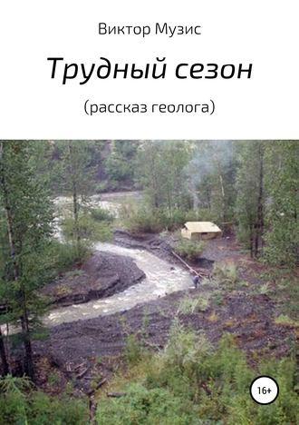 Виктор Музис, Трудный сезон (рассказ геолога)