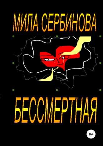 Мила Сербинова, Бессмертная