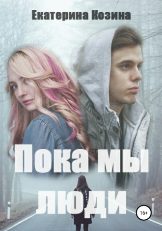 Екатерина Козина, Пока мы люди