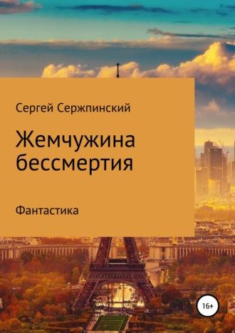 Сергей Сержпинский, Жемчужина бессмертия