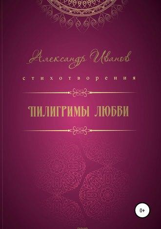Александр Иванов, Пилигримы любви