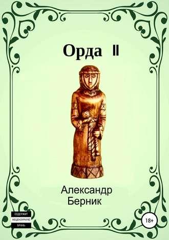 Александр Берник, Орда II
