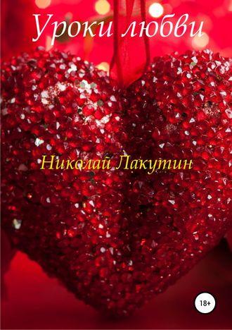 Николай Лакутин, Уроки любви