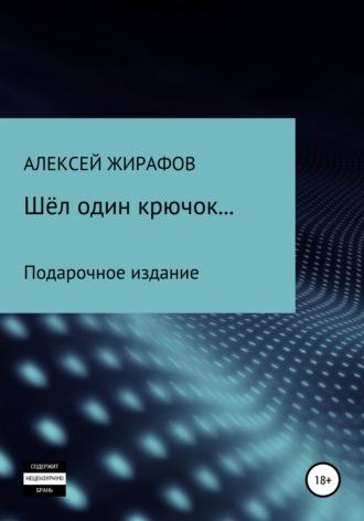 Алексей(Алексей) Жирафов(Есенин), Шёл один крючок…