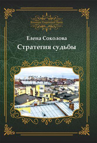 Елена Соколова, Стратегия судьбы (сборник)