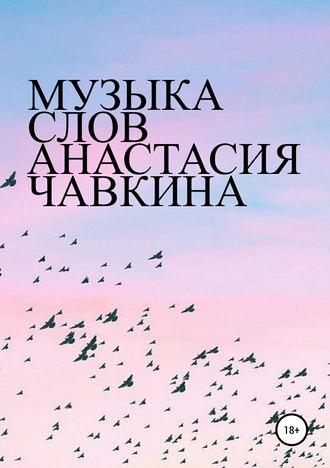 Анастасия Чавкина, Музыка слов