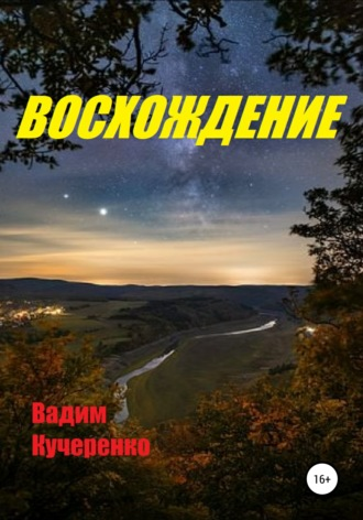 Вадим Кучеренко, Восхождение