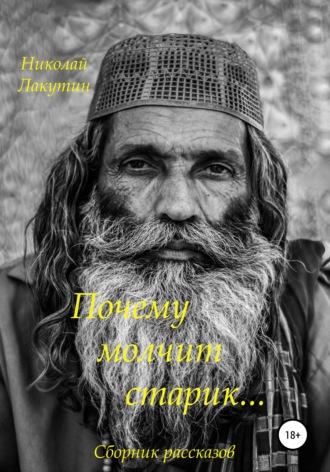 Николай Лакутин, Почему молчит старик