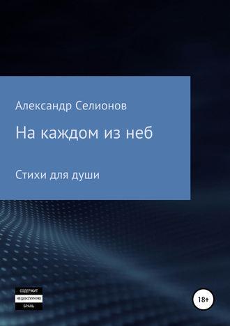 Александр Селионов, На каждом из неб