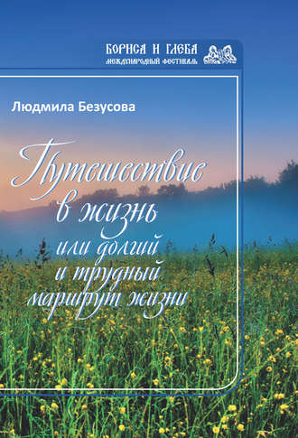Людмила Безусова, Путешествие в жизнь, или Долгий и трудный маршрут жизни