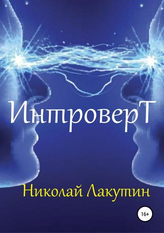 Николай Лакутин, Интроверт