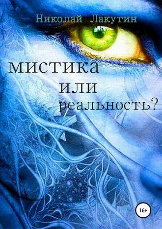 Николай Лакутин, Мистика или реальность?