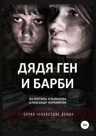 Александр Коренюгин, Валентина Ильянкова, Дядя Ген и Барби