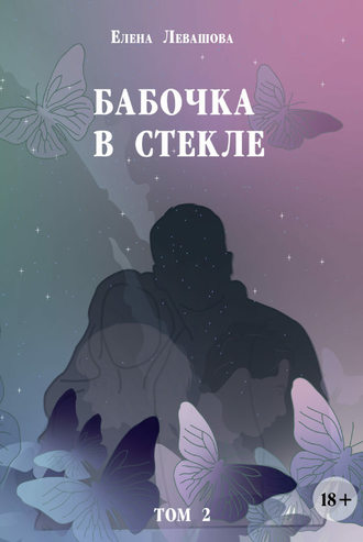 Елена Левашова, Бабочка в стекле. Том 2