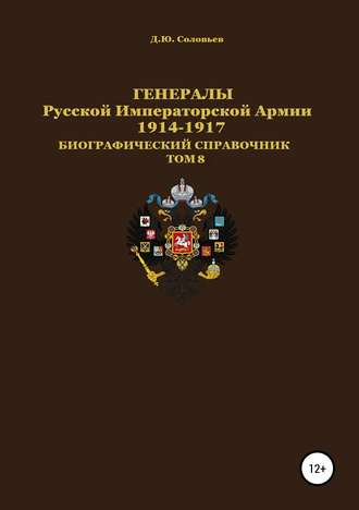 Денис Соловьев, Генералы Русской Императорской Армии 1914–1917 гг. Том 8
