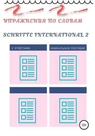 Диана Одинцова, Упражнения по словам Schritte international 2
