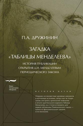 Петр Дружинин, Загадка «Таблицы Менделеева»