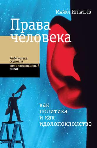 Майкл Игнатьев, Права человека как политика и как идолопоклонство