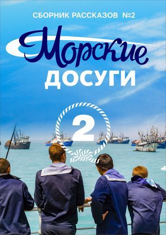 Коллектив авторов, Николай Каланов, Морские досуги №2
