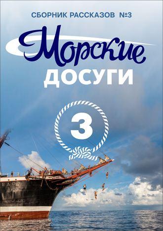 Коллектив авторов, Николай Каланов, Морские досуги №3