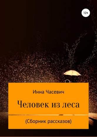 Инесса Шевцова, Человек из леса. Сборник рассказов