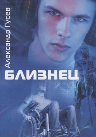 Александр Гусев, Близнец