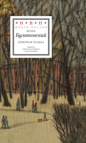 Игорь Булатовский, Северная ходьба