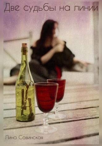 Лиса Савинская, Две судьбы на линии