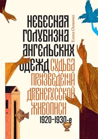 Елена Осокина, Небесная голубизна ангельских одежд