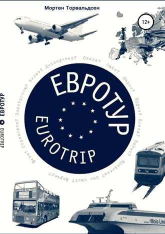 Mортен Торвальдсен, Евротур-Eurotrip 2.0