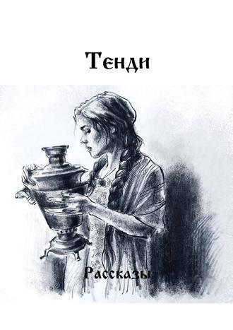 Тенди, Рассказы