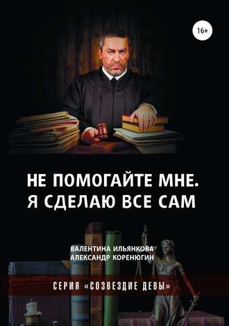 Александр Коренюгин, Валентина Ильянкова, Не помогайте мне. Я сделаю все сам. Серия «Созвездие Девы»