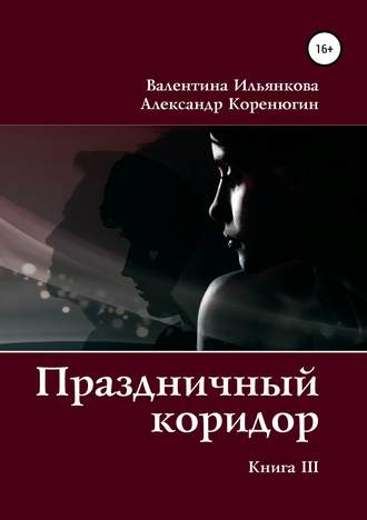Александр Коренюгин, Валентина Ильянкова, Праздничный коридор. Книга 3