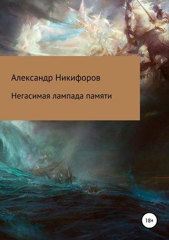 Александр Никифоров, Негасимая лампада памяти