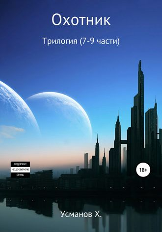 Хайдарали Усманов, Охотник. Трилогия (7-8-9)