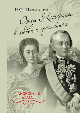 Николай Шахмагонов, Орлы Екатерины в любви и сражениях