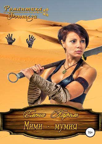 Елена Кароль, Мими – мумия