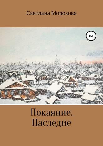 Светлана Морозова, Покаяние. Наследство