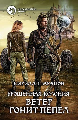 Кирилл Шарапов, Брошенная колония. Ветер гонит пепел