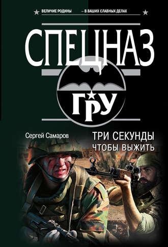 Сергей Самаров, Три секунды, чтобы выжить