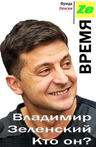 Ленски Фрида, Время Ze. Владимир Зеленский. Кто он?