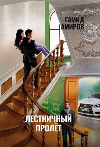 Гамид Амиров, Лестничный пролет