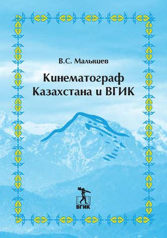 Владимир Малышев, Кинематограф Казахстана и ВГИК