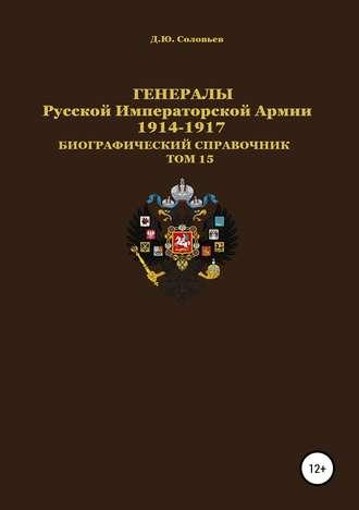 Денис Соловьев, Генералы Русской Императорской Армии. 1914–1917 гг. Том 15