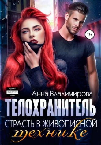 Анна Владимирова, Телохранитель. Книга 2
