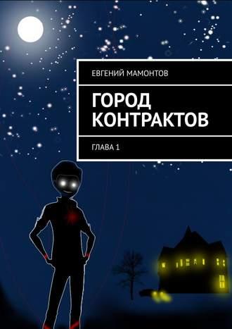 Евгений Мамонтов, Город контрактов. Глава 1