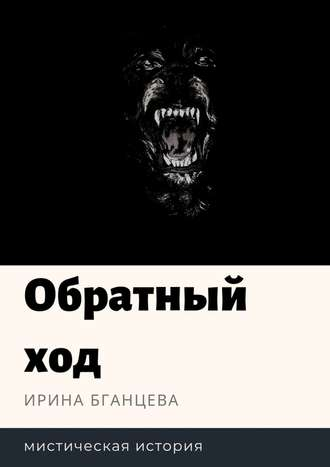 Ирина Бганцева, Обратныйход. Мистическая история