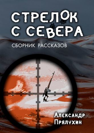 Александр Прялухин, Стрелок ссевера. Сборник рассказов