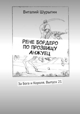 Виталий Шурыгин, Рене Бордеро попрозвищу Анжуец. ЗаБога иКороля. Выпуск21